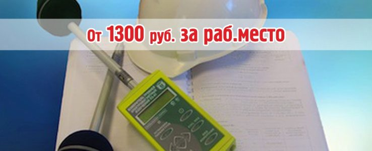 Спецоценка условий труда (СОУТ)